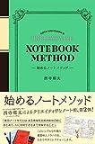 始めるノートメソッド - 西寺 郷太