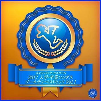 2017 入学・卒業ソングス ゴールデンべストヒッツ Vol.1(オルゴールミュージック)