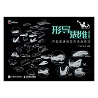 Thinking shaped guide (attached instructional video)(Chinese Edition)