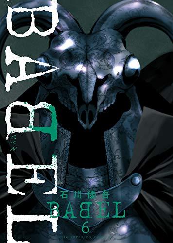 BABEL (6) (ビッグコミックス)