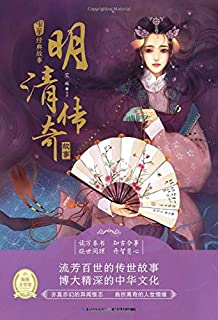 中华经典故事(第二辑):明清传奇故事