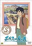 ポルフィの長い旅 5[BCBA-3291][DVD]