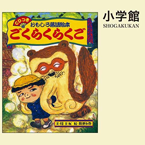 『おもしろ落語絵本 ごくらくらくご』のカバーアート
