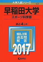 早稲田大学 スポーツ科学部 2017年版・赤本・過去問