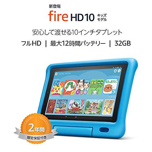 Amazon『FireHD10キッズモデルブルー32GB』