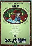 キスより簡単 vol.1 泉家の4姉妹 (スーパー・ビジュアル・コミックス)