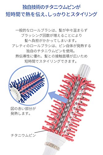 Areti(アレティ)『ロールブラシアイロン32mm(i707)』