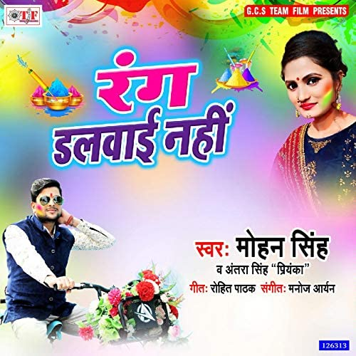 Mohan Singh feat. Antra Singh Priyanka