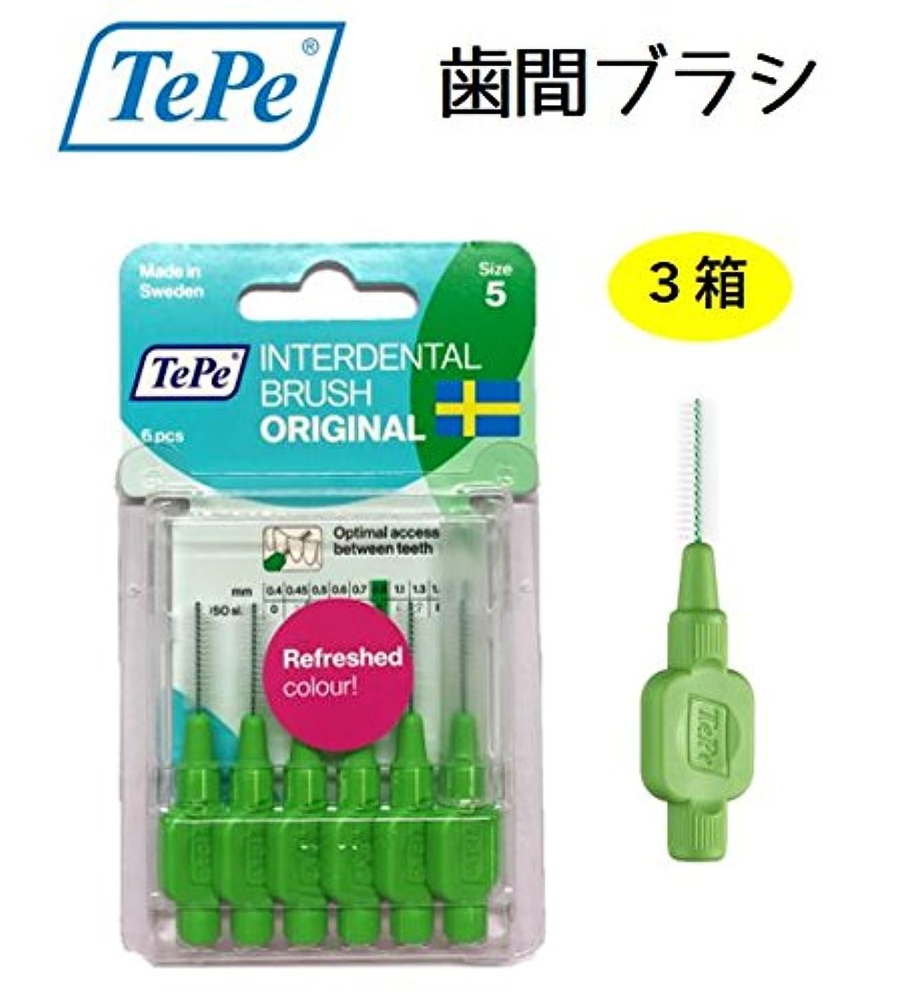 に賛成欠かせないたらいテペ 歯間プラシ 0.8mm ブリスターパック 3パック TePe IDブラシ
