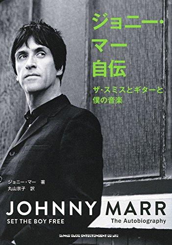 ジョニー・マー自伝 ザ・スミスとギターと僕の音楽