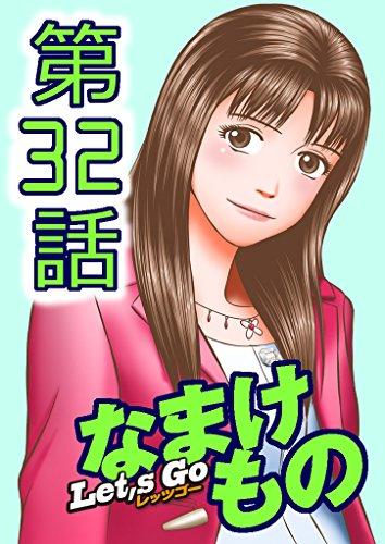 LetsGonamakemono (Japanese Edition)