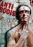 ANTIBODIES -アンチボディ- 死への駆け引き[DVD]