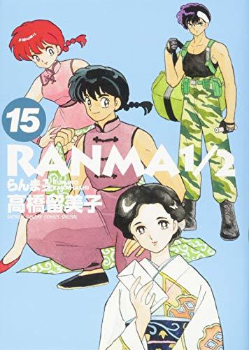 らんま1/2 (15) (少年サンデーコミックススペシャル) - 高橋 留美子