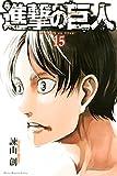 進撃の巨人(15) (週刊少年マガジンコミックス)