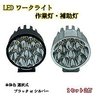 BRZ ZC6 丸形 ワークライト 補助灯 バックライト LED 9連 6000k 汎用品