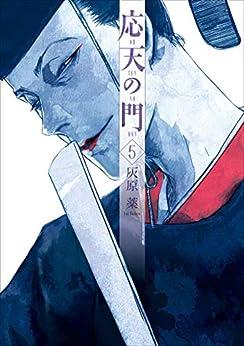 [灰原 薬]の応天の門 5巻: バンチコミックス