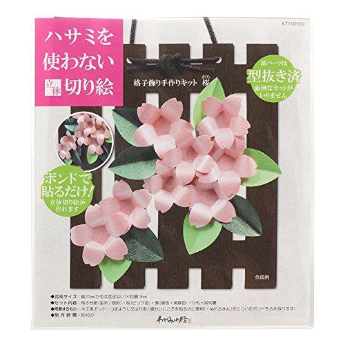 手作りキット ハサミを使わない立体切り絵 格子飾り 桜