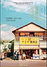 The Miracles of the Namiya General Store 2018 Korean Mini Movie Posters Flyers