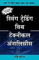 Swing Trading With Technical Analysis (Marathi)