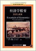 经济学精要:原理与政策(经济学经典译丛)