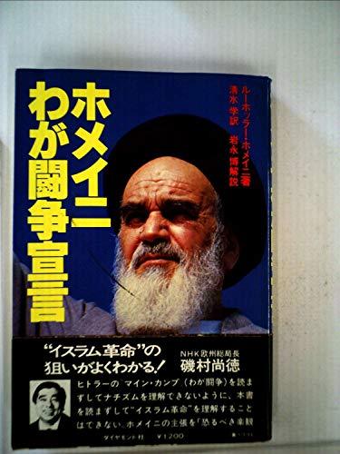 ホメイニわが闘争宣言 (1980年)