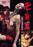 卍 lt まんじまい gt 舞2 妖艶三女濡れ絵巻 DVD
