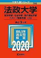 法政大学(経済学部・社会学部・現代福祉学部・スポーツ健康学部−A方式) (2020年版大学入試シリーズ)