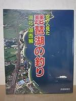 琵琶湖の釣り 湖北・湖西編 (空から見たポイント)