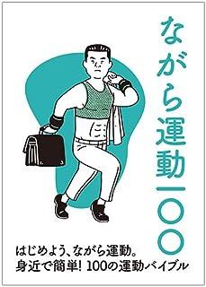 MIZUNO(ミズノ) ながら運動100