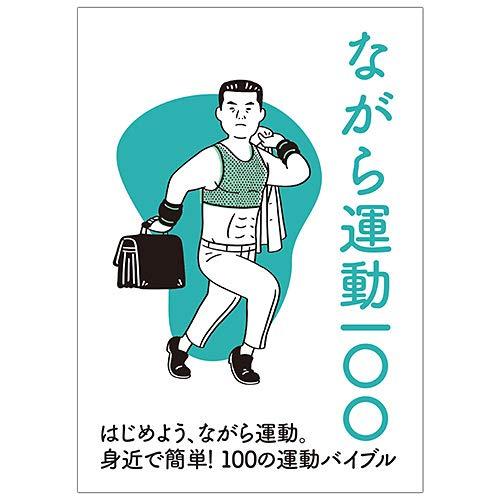 MIZUNO(ミズノ) ながら運動100 C3JNG701
