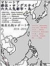 『 マレーシア 移住・ロングステイ 6大人気都市・島 徹底比較レポート 2014-2015 』- コタキナバル,ジョホールバル,マラッカ,クアラルンプール,ペナン島,ランカウイ島 -