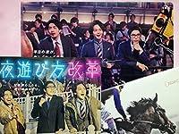 中村倫也TCK クリアファイル + 東京大賞典 レーシングプログラム +JRA カレンダー 2020 大谷亮平 賀来賢人 ホビーグッツ