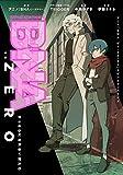 BNA ZERO ビー・エヌ・エー・ゼロ まっさらになれない獣たち (ダッシュエックス文庫)
