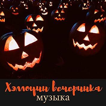 Хэллоуин вечеринка музыка: Жуткие песни для жуткой страшной атмосферы