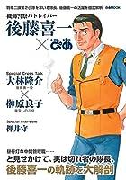 機動警察パトレイバー 後藤喜一ぴあ (ぴあ MOOK)