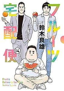 フルーツ宅配便~私がデリヘル嬢である理由~(14) (ビッグコミックス)