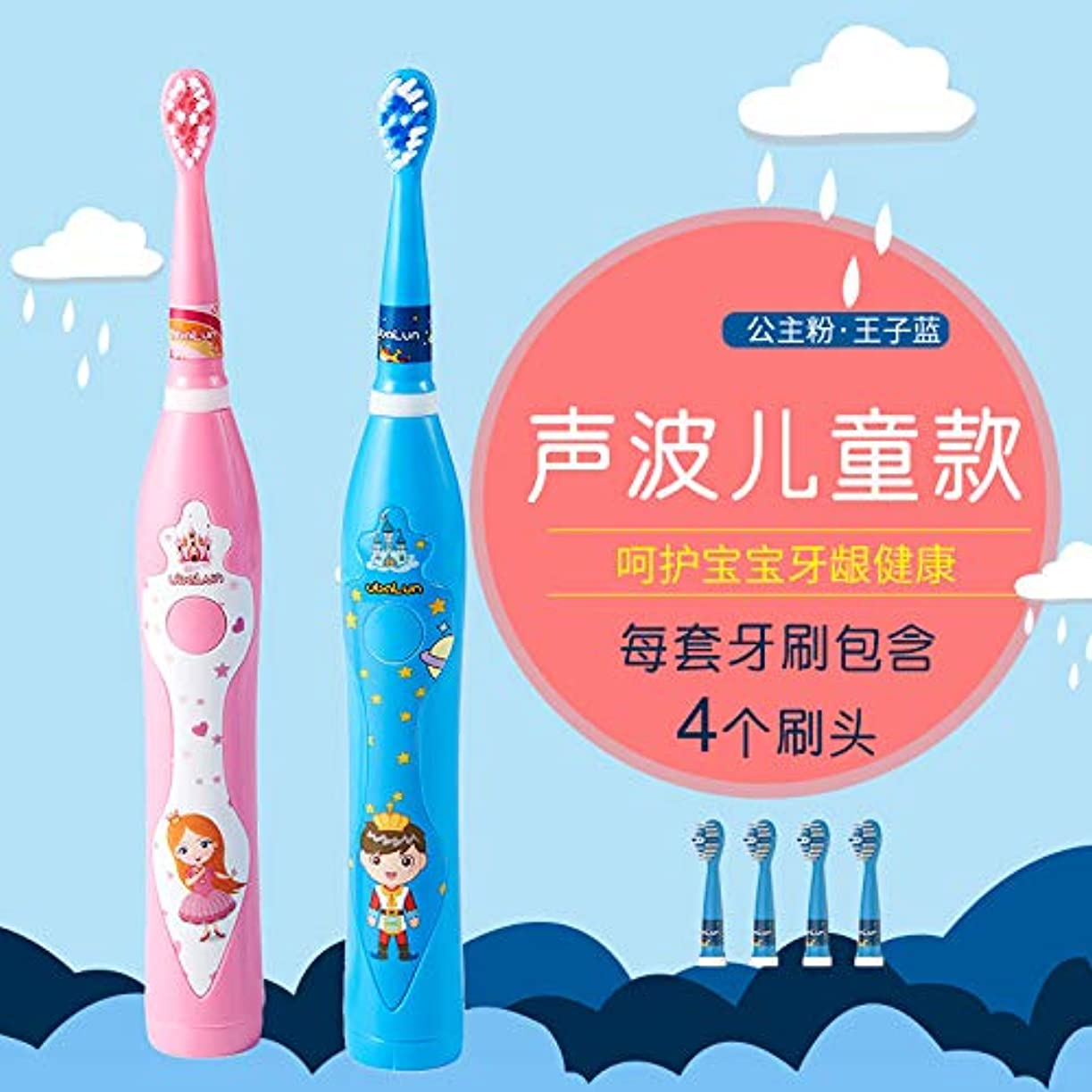 達成可能にもかかわらずストライド2ピースセット 子供用歯ブラシ充電モデル 幼児電動歯ブラシ特殊ブラッシング機 漫画ソフトヘア超音波防水歯ブラシ