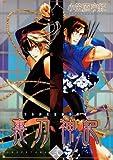裏刀神記 2 (光彩コミックス)