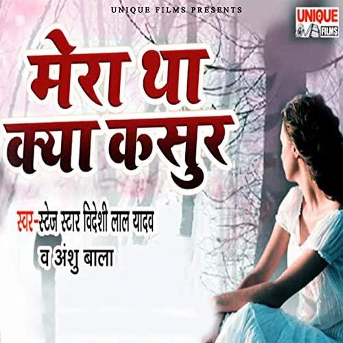 Videshi Lal Yadav, Anshu Bala