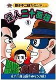 怪人二十面相 第1巻 (藤子不二雄Aランド Vol. 20)