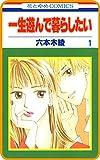 【プチララ】一生遊んで暮らしたい story01 (花とゆめコミックス)