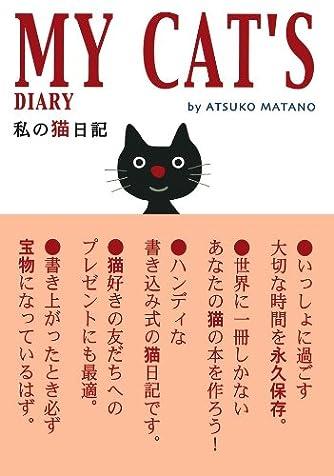 私の猫日記