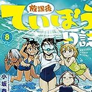 放課後ていぼう日誌 8 (8) (ヤングチャンピオン烈コミックス)