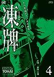 凍牌〜裏レート麻雀闘牌録〜 Vol.4[OPSD-S1054][DVD]
