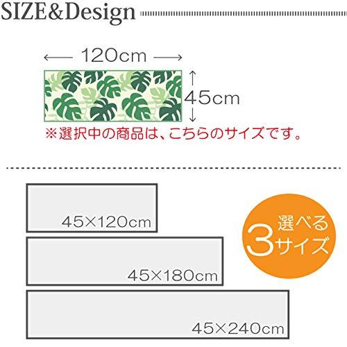 ヨコズナクリエーションモンステラキッチンマット約45×120cm