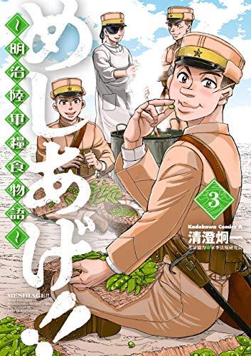 めしあげ!! ~明治陸軍糧食物語~(3) (角川コミックス・エース)