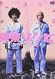 東京ゾンビ[DVD]
