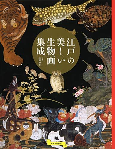 江戸の美しい生物画集成