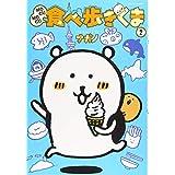 MOGUMOGU食べ歩きくま(2) (ワイドKC)