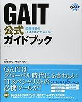 国際標準のITスキルアセスメント GAIT公式ガイドブック